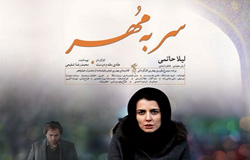 سر به مهر - ۱۳۹۱