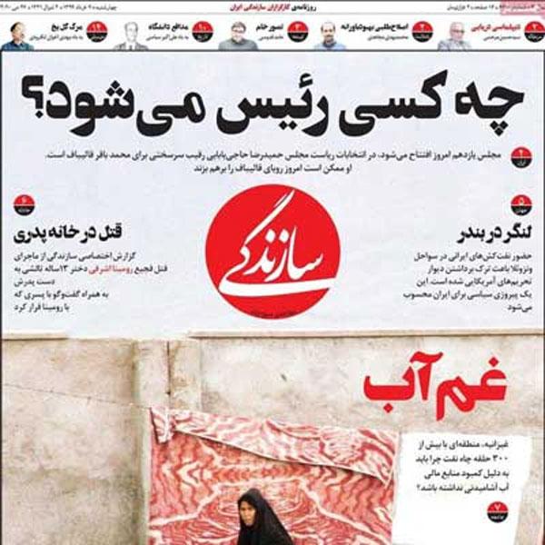 خلاصه اخبار داغ روز | چهارشنبه 7 خرداد 99