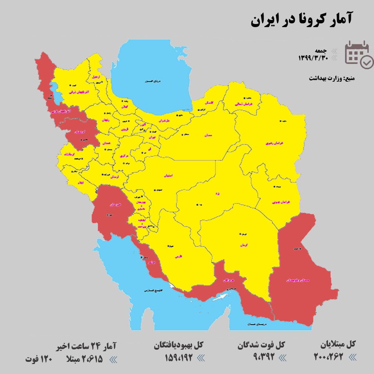 آخرین آمار کرونا در ایران، 30 خرداد 99