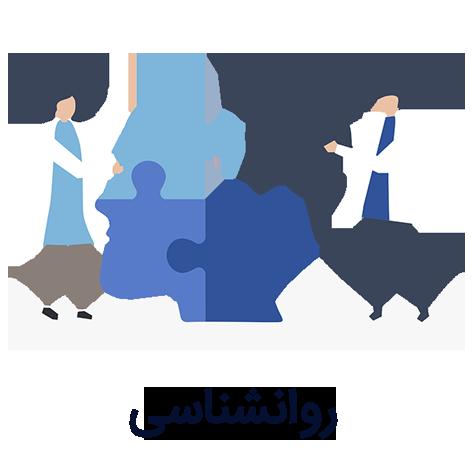 دکتر روانشناس آنلاین